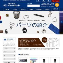 株式会社栃谷鞄材料