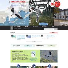兵庫県立コウノトリの郷公園サイトリニューアル