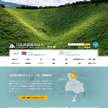 日高神鍋観光協会公式サイト