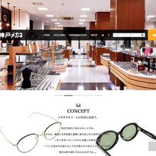 神戸メガネ