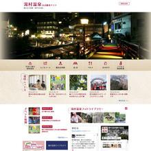 湯村温泉観光協会